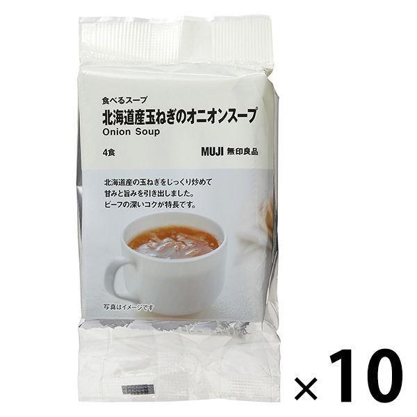 【まとめ買いセット】無印良品 食べるスープ 北海道産玉ねぎのオニオンスープ 1箱(40食:4食分×10袋入) 良品計画
