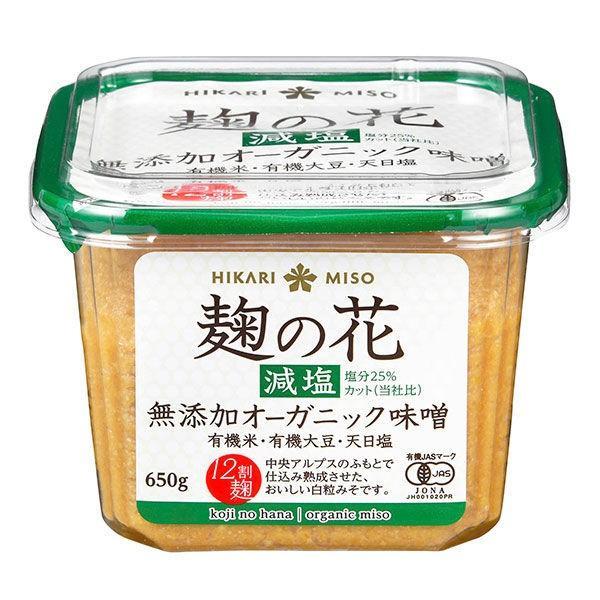 ひかり味噌 麹の花 無添加オーガニック味噌 減塩650g 1個