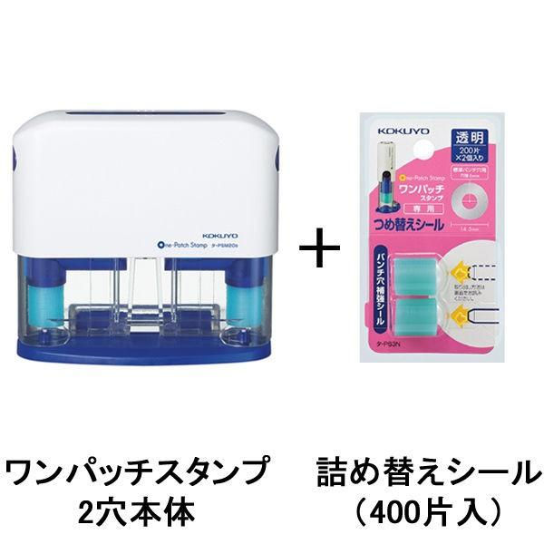 コクヨ ワンパッチスタンプ 本体(2穴)+詰め替えシール(400片入)セット 1セット