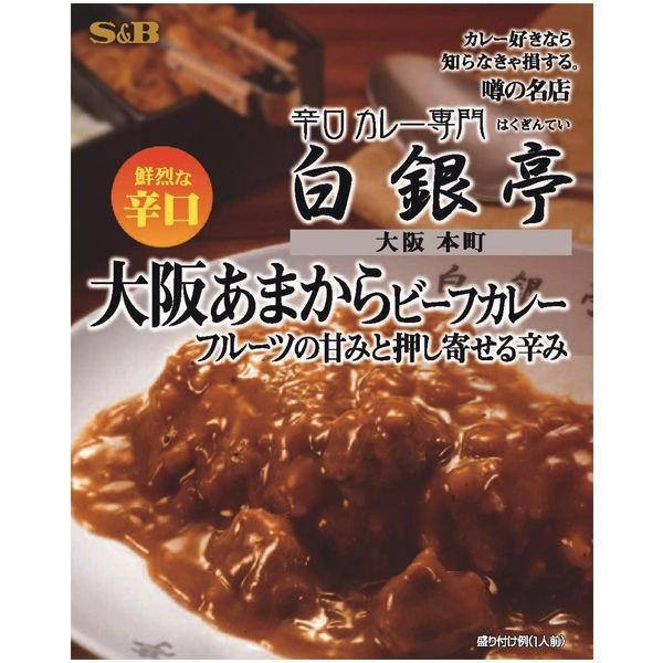 S&B 噂の名店 大阪あまからビーフカレー 鮮烈な辛口 1食