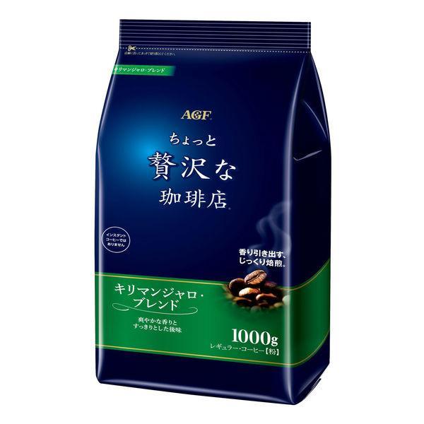 【コーヒー粉】味の素AGF ちょっと贅沢な珈琲店 レギュラー・コーヒー キリマンジャロ・ブレンド 1袋(1kg)