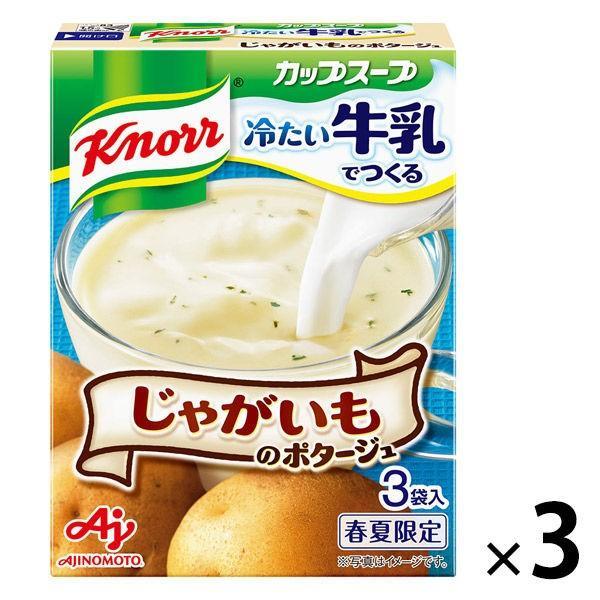 味の素 クノールカップスープ 冷たい牛乳でつくるじゃがいものポタージュ(3袋入) 3箱