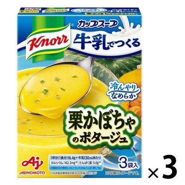 味の素 クノールカップスープ 冷たい牛乳でつくる完熟栗かぼちゃのポタージュ(3袋入) 3箱