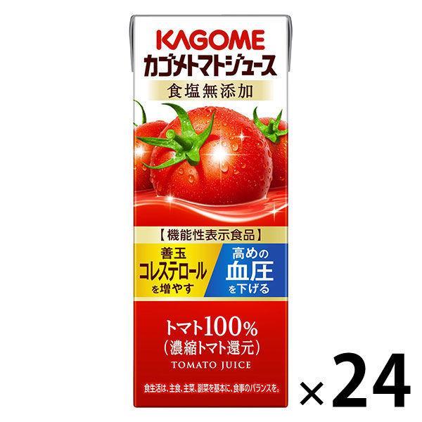 機能性表示食品 カゴメ トマトジュース 食塩無添加 200ml 1箱(24本入) 野菜ジュース
