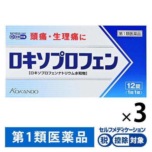 ロキソプロフェン錠「クニヒロ」12錠3箱セット皇漢堂製薬 控除 第1類医薬品
