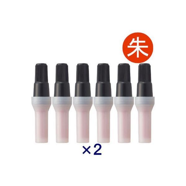 シャチハタ補充インキ(カートリッジ)ネーム9用 朱 12本入(6本入×2)(簡易包装)XLR-9NAS/6P