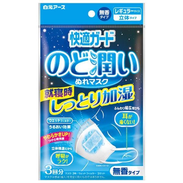 快適ガードのど潤いぬれマスク無香・ふつうサイズ3セット入白元アース