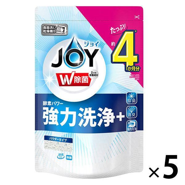 ハイウォッシュジョイ除菌 JOY 詰め替え 490g 1セット(5個入) 食洗機用洗剤 P&G