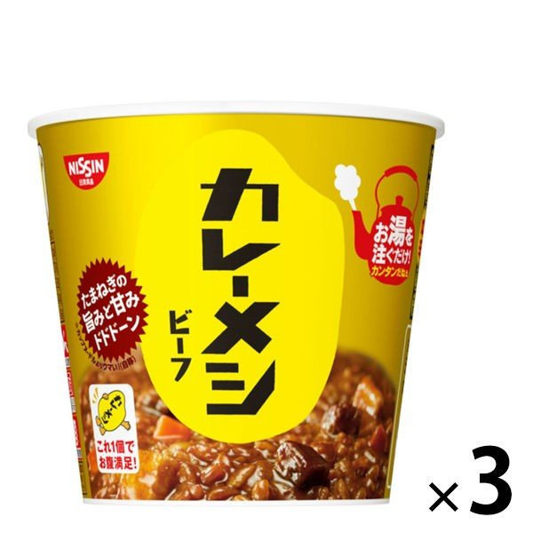 日清食品カレーメシビーフ1セット(3食)
