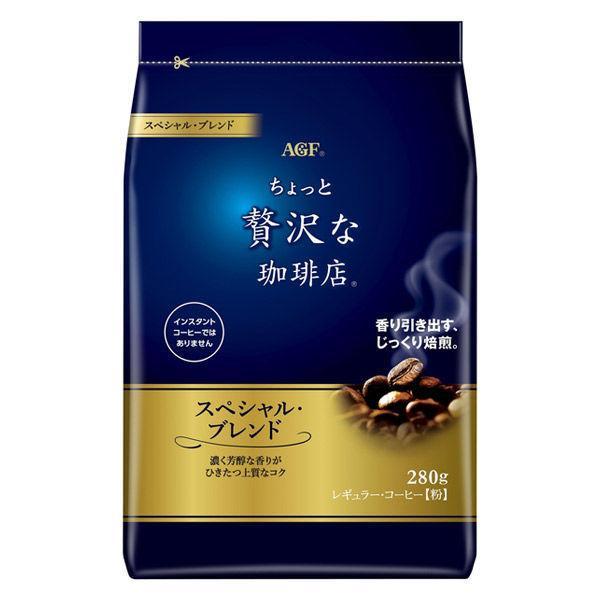 コーヒー粉味の素AGF「ちょっと贅沢な珈琲店」レギュラー・コーヒースペシャル・ブレンド1袋(320g)