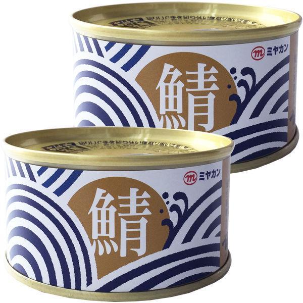 【LOHACO限定】三陸水揚げ 無添加 さば味噌煮 千切り生姜入り 175g 1セット(2缶入) ミヤカン