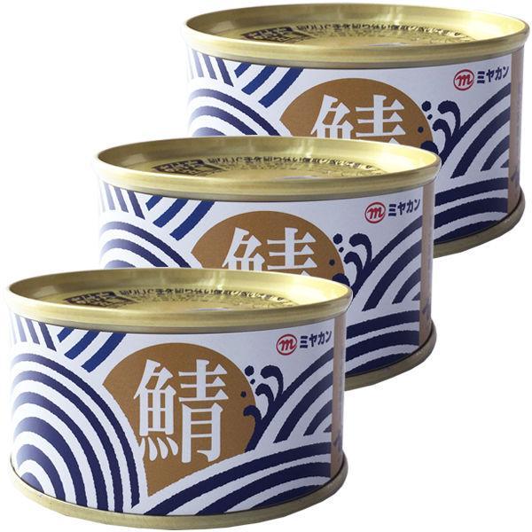 【LOHACO限定】三陸水揚げ 無添加 さば味噌煮 千切り生姜入り 175g 1セット(3缶入) ミヤカン
