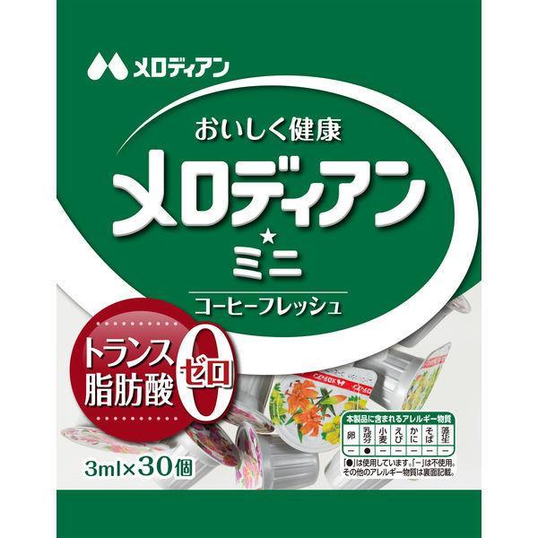 メロディアン メロディアン・ミニ 3ml 1袋(30個入)【コーヒーミルク】