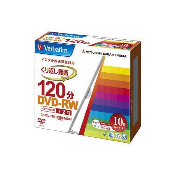 録画用DVD-RW 5mmスリムケース ホワイト VHW12NP10V1 1パック(10枚) 三菱ケミカルメディア