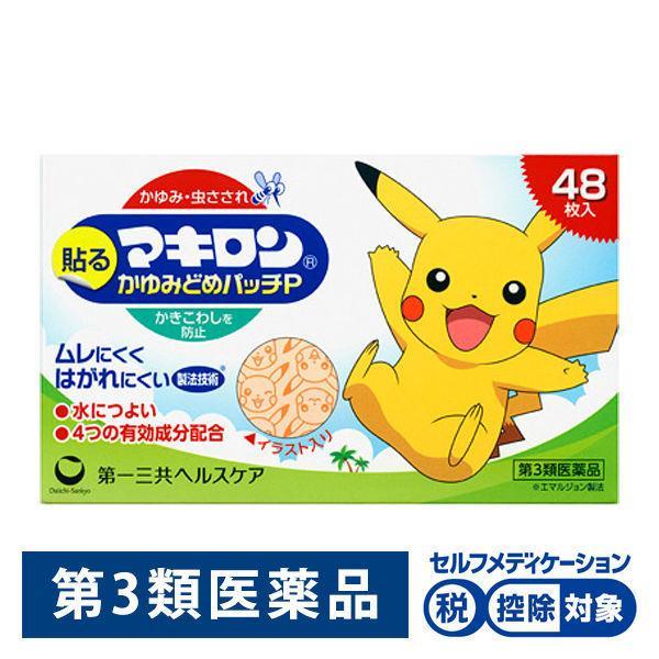 マキロンかゆみどめパッチP48枚第一三共ヘルスケアかゆみ・虫さされ第3類医薬品