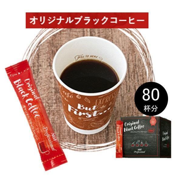 スティックコーヒー味の素AGFCafeCube(カフェキューブ)オリジナルブラックコーヒー1箱(80本入)ホット・アイス両用タイ