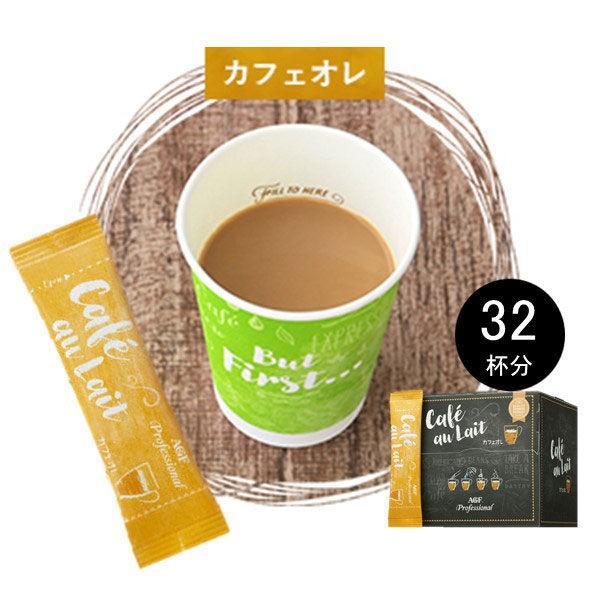 スティックコーヒー味の素AGFCafeCube(カフェキューブ)カフェオレ1箱(32本入)