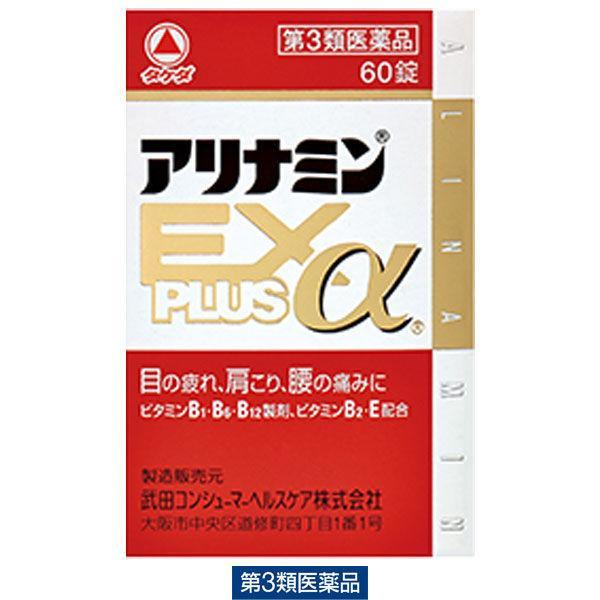 アリナミンEXプラスα60錠ビタミン剤関節痛(肩こり腰痛五十肩など)の緩和筋肉痛妊娠・授乳期のビタミン第3類医薬品