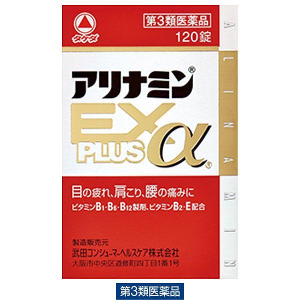 アリナミンEXプラスα120錠ビタミン剤関節痛(肩こり腰痛五十肩など)の緩和筋肉痛妊娠授乳期のビタミン第3類医薬品