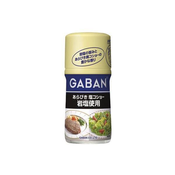 GABAN ギャバン あらびき塩コショー 岩塩使用 1個 ハウス食品