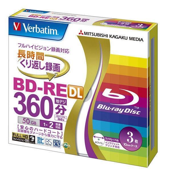 三菱ケミカルメディア 繰り返し録画用 ブルーレイディスク 260分 1-2倍速 BD-RE DL3枚ケース プリンタブル VBE260NP3V1