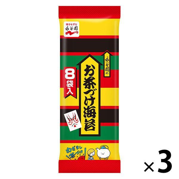 永谷園 お茶づけ海苔 8袋入 1セット(3個)