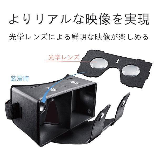 エレコム VR用 VRゴーグル レザー 折りたたみ可 ブラック 黒 P-VRG01BK 1個