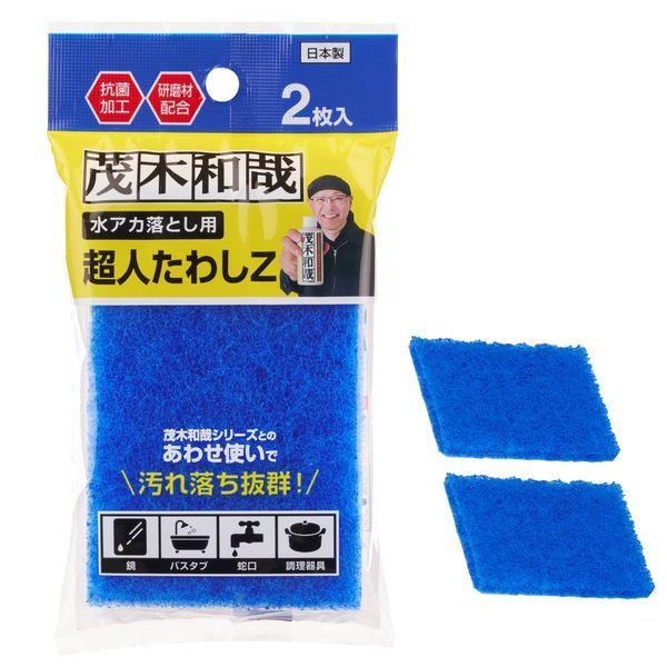 茂木和哉の「超人たわしZ」2枚入りレック(C00195)