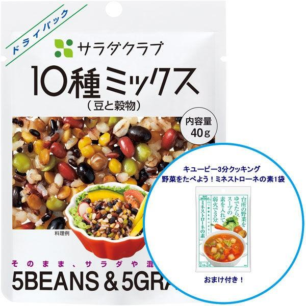 【おまけ付き】キューピー サラダクラブ10種ミックス(豆と穀物)10袋 と 野菜をたべよう!ミネストローネの素1袋 セット