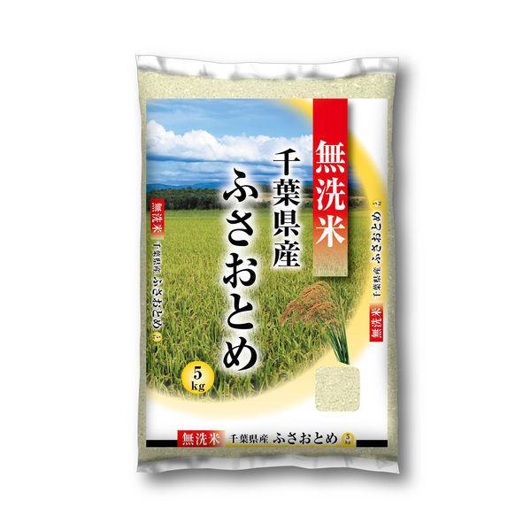 【新米】千葉県産 ふさおとめ 5kg 【無洗米】 令和3年産 米 お米