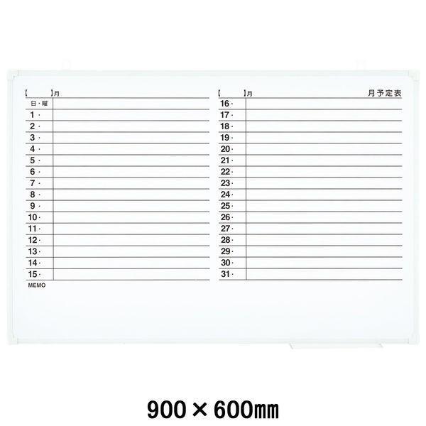 プラス アルミ枠ホワイトボード 罫引月予定表 900×600mm 壁掛け WBK-0906SJT