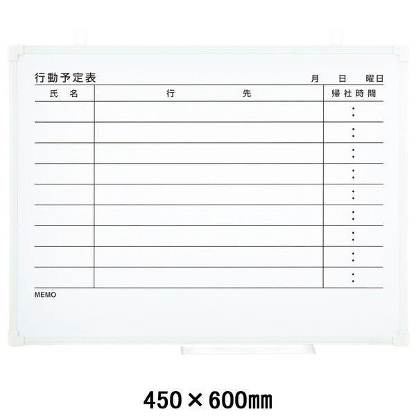 プラス アルミ枠ホワイトボード 罫引行動予定表(9人用) 600×450mm 壁掛け WBK-0604SJK