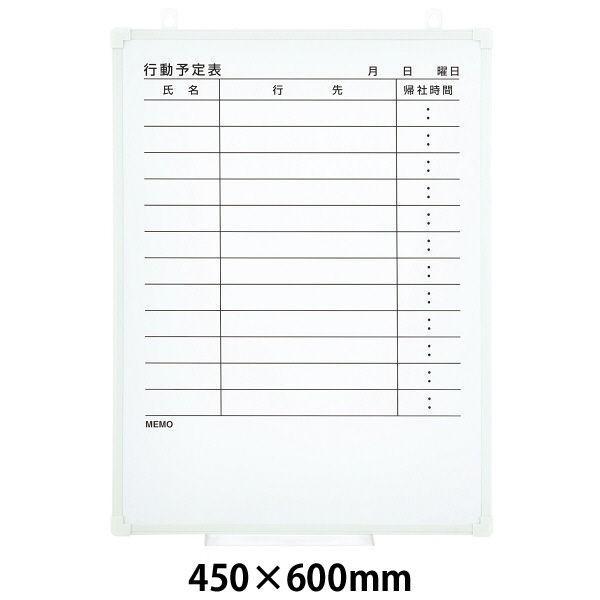 プラス アルミ枠ホワイトボード 罫引行動予定表(12人用) 450×600mm 壁掛け WBK-0406SJK