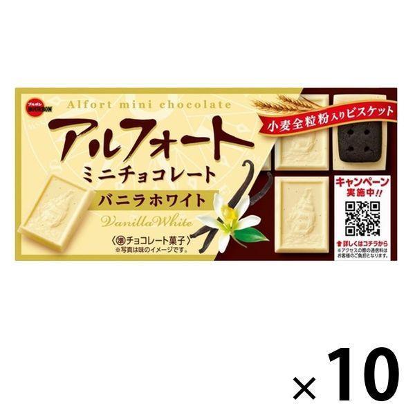 アルフォート ミニチョコレート バニラホワイト 10個 ブルボン チョコレート