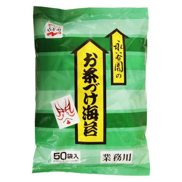 永谷園 業務用 お茶づけ海苔 1袋(50食入)