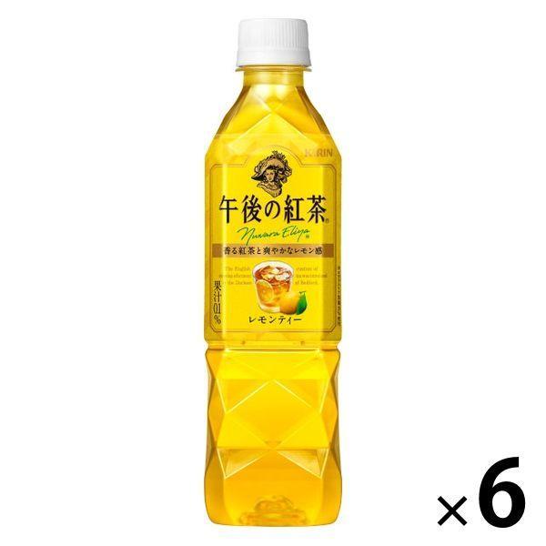 キリンビバレッジ 午後の紅茶 レモンティー 500ml 1セット(6本)