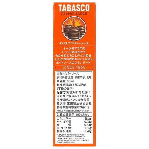 マキルヘニーカンパニー タバスコ ペッパーソース PPS001 1セット(3本入)