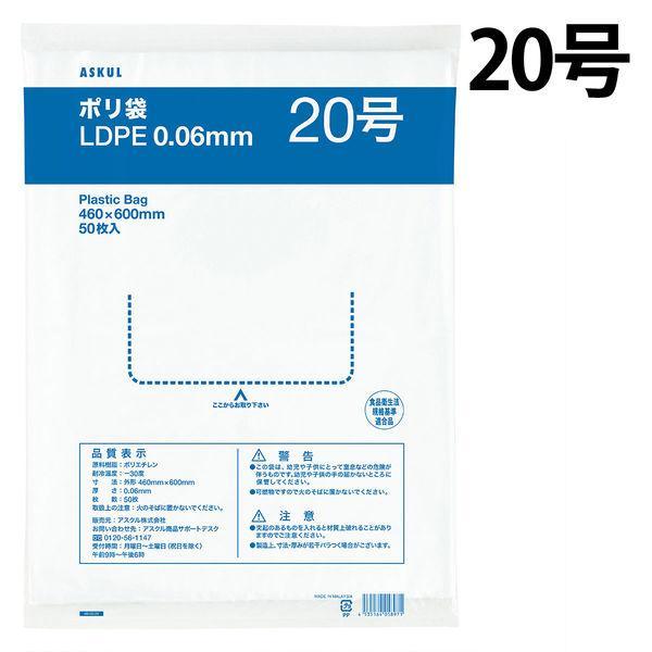 アスクルオリジナル ポリ袋(規格袋) 透明中厚手タイプ(LDPE) 0.06mm厚 20号 460×600mm 1袋(50枚入)