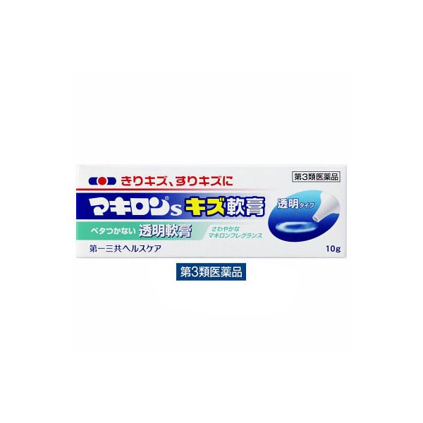 マキロンsキズ軟膏10g第一三共ヘルスケアきりキズすりキズに第3類医薬品
