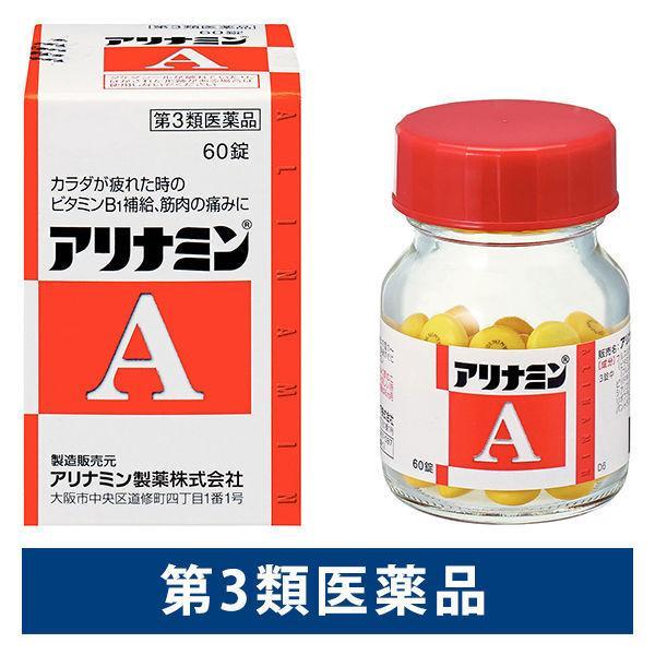 アリナミンA60錠ビタミン剤フルスルチアミン妊娠・授乳期病中病後体力低下時のビタミンB1補給筋肉痛・関節痛の緩和便秘第3類医薬品