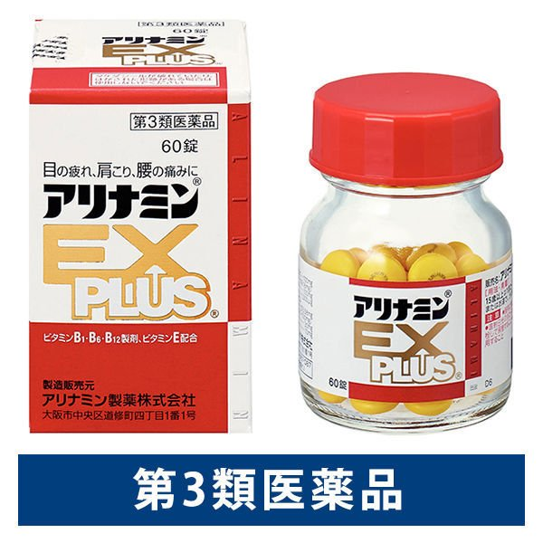 アリナミンEXプラス60錠ビタミン剤病中病後の体力低下時妊娠・授乳期のビタミンB1B6B12の補給フルスルチアミン第3類医薬品