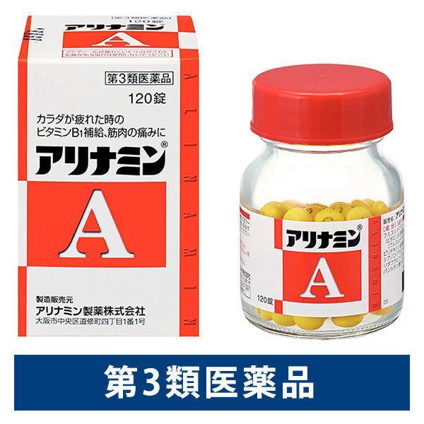 アリナミンA120錠ビタミン剤フルスルチアミン妊娠授乳期病中病後の体力低下時のビタミンB1補給筋肉痛関節痛の緩和便秘第3類医薬品