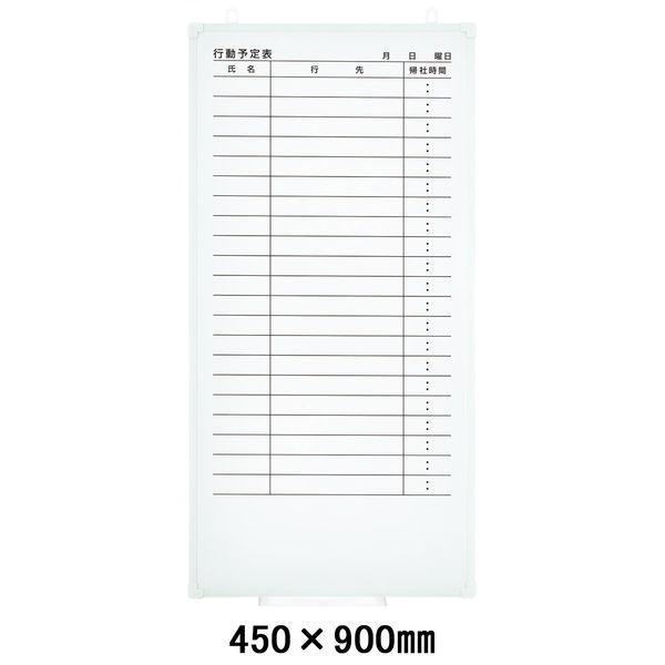 プラス ホーローホワイトボード 行動予定(21人用) 450×900mm 壁掛け WBK-0409HJK