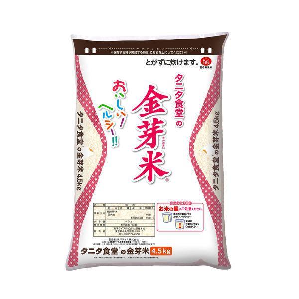国内産タニタ食堂の金芽米 4.5kg  無洗米  令和2年産 米 お米