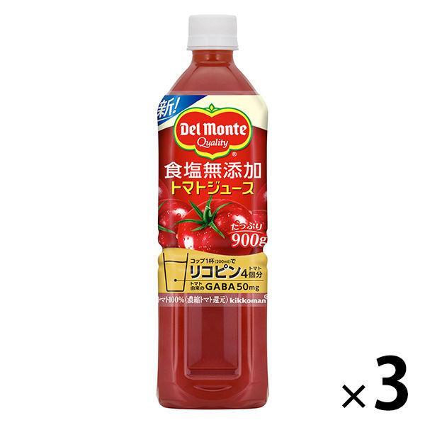 機能性表示食品 デルモンテ 食塩無添加トマトジュース 900g  1セット(3本) 野菜ジュース