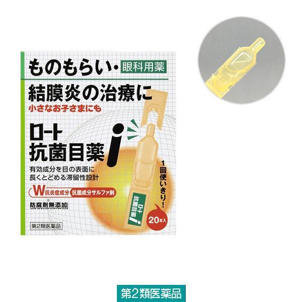 ロート抗菌目薬i0.5ml×20本ロート製薬目薬ものもらい結膜炎使い切り目のかゆみ第2類医薬品