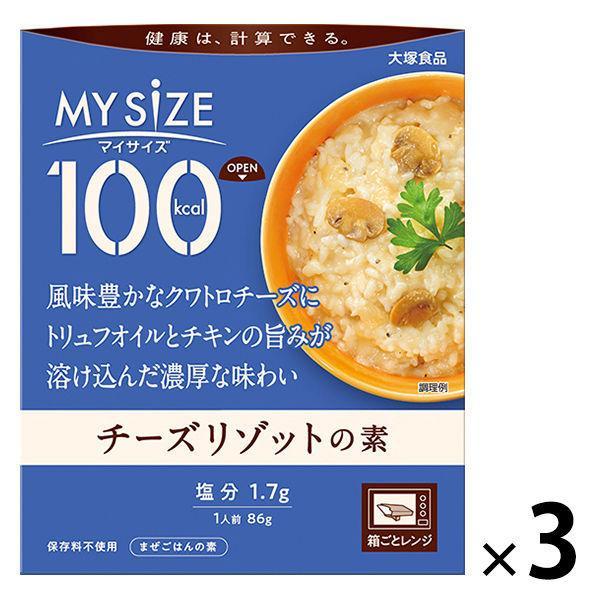 100kcal マイサイズチーズリゾットの素 3個 大塚食品 レンジ対応
