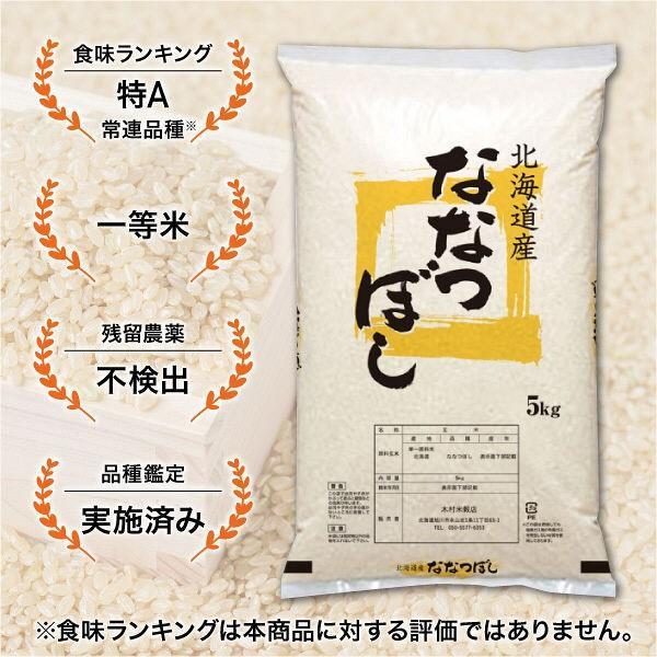 北海道産ななつぼし5kg玄米令和2年産米お米