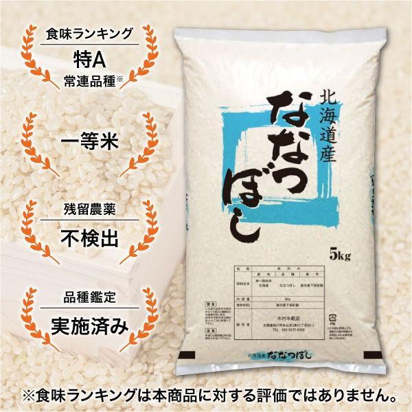 北海道産 ななつぼし 5kg 【無洗米】 令和2年産 米 お米
