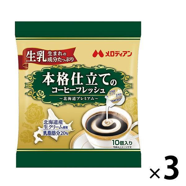 【コーヒーミルク】メロディアン 本格仕立てのコーヒーフレッシュ 〜北海道プレミアム〜 4.5 ml 1セット(30個:10個入×3袋)